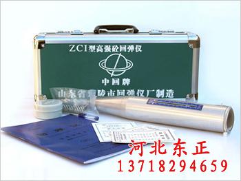 ZC1型高强混凝土回弹仪